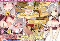 Nekomimi Nyanderful -The Nyanventure of a Cool Maid / Meshimase! Nekomimi Nyandafuru - kuderemeido no nyan nyan funtoki