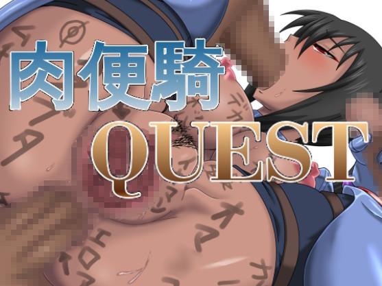 Nikubenki Quest / 肉便騎QUEST