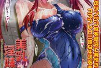 """Binyu Inmai Haruka """"Watashi ni Iyarashii Cosplay Saseru nante... Kono Hentai!"""" / 美乳淫妹 遥「私にイヤらしいコスプレさせるなんて……この変態!」"""