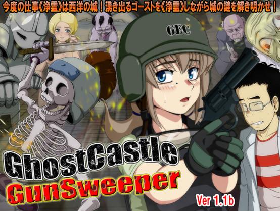 Ghost Castle Gunsweeper / ゴーストキャッスル・ガンスイーパー