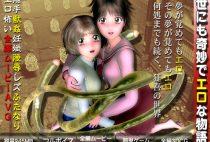 Strange and Erotic Stories / Unusual erotic story Yonimo Kimyou de Ero na Monogatari