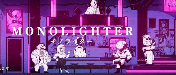 Monolighter (InProgress) Ver.0.07