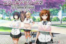 School Memories 2 Irreversible