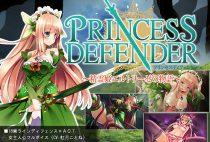Princess Defender / プリンセスディフェンダー ~精霊姫エルトリーゼの物語~