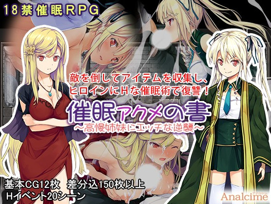 Book of Hypnosis and Climax -Naughty Revenge of Proud Sisters (Eng)
