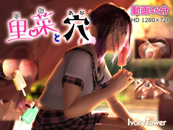 Rina and hole / 里菜と穴(りなとあな)