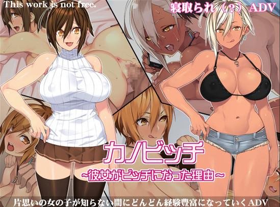 KanoBitch -Kanojo ga Bitch ni natta Riyuu / Slut Girlfriend -The Reason Behind Her Sluttification (Eng)
