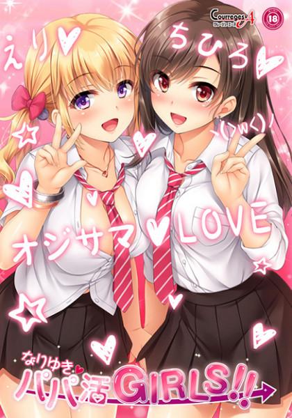 Nariyuki → Papakatsu Girls!! (Eng)