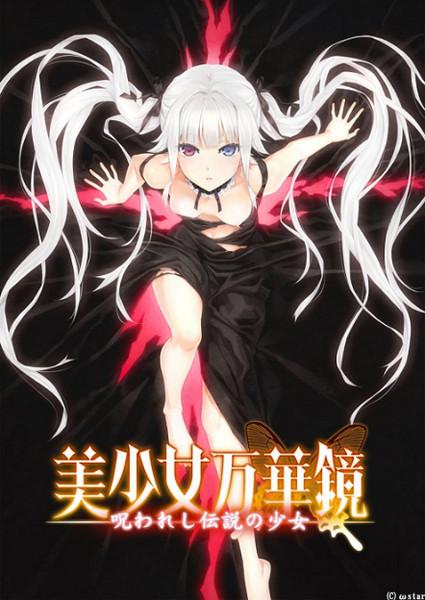 Bishoujo Mangekyou: A Girl's Cursed Legend (Eng)