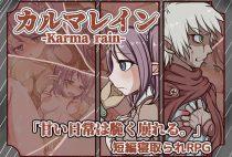 Karma Rain / カルマレイン