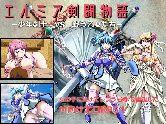 Gladiators of Elmia -Boy Swordsman VS Fighting Maidens (Eng)