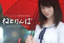 Netorinbo Prologue / ねとりんぼ【前編】
