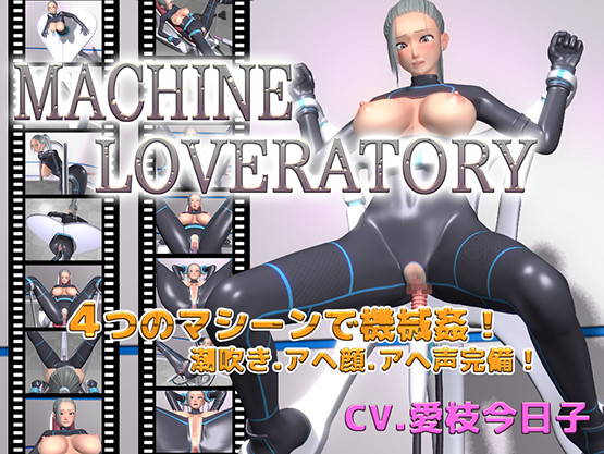Machine Loveratory