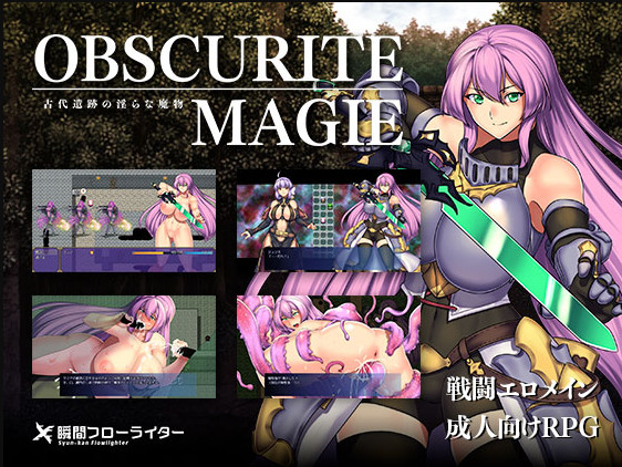 Obscurite Magie - Ancient relics and Lewd Monsters