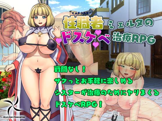 Priestess Myelta's Sextravagant Remedies - RPG / 性職者ミェルタのドスケベ治療RPG