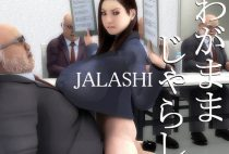 Jalashi / わがままじゃらし