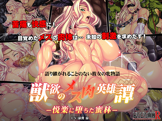 A Tale of a Beast-Lusting Fem-Meat Heroine -The Jungle of Pleasure