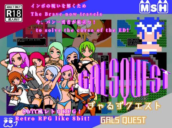 Gals Quest (Eng)