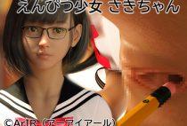 Pencil Girl Saki-chan / えんぴつ少女 さきちゃん