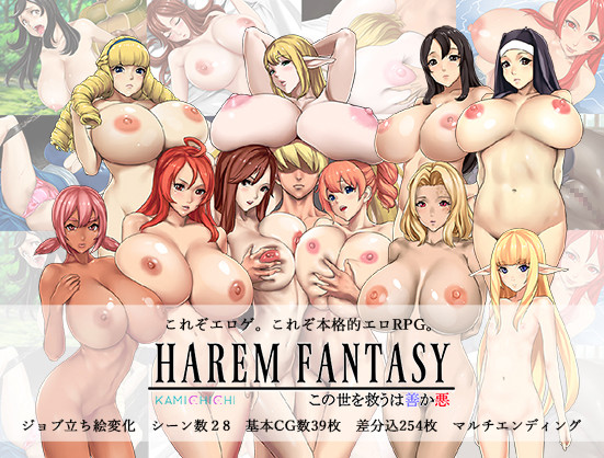 Harem Fantasy - Good or Evil will Save the World (Eng)