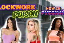 Clockwork Poison (InProgress) Ver.0.7.1