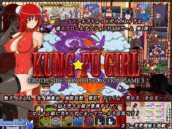 Kung-Fu Girl -Erotic Side Scrolling Action Game 3 (Uncen/Jap/Eng/Kor)